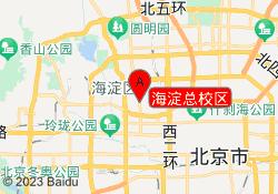 北京环球雅思海淀总校区