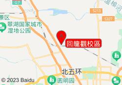 北京京譽教育回龍觀校區