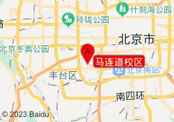 北京东方启明星马连道校区