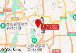 北京启航考研大兴校区