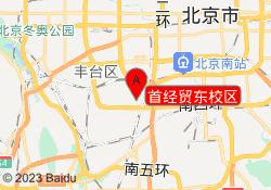 北京东方启明星首经贸东校区