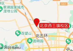 北京仁和会计学校北京西三旗校区