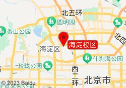 北京方引教育海淀校区