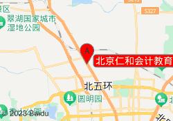 北京仁和会计教育-西三旗校区