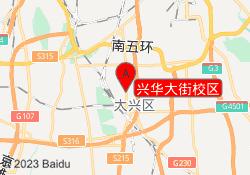 北京启航考研兴华大街校区