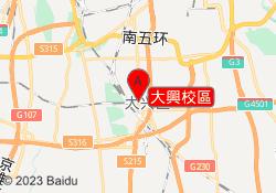 北京京譽教育大興校區