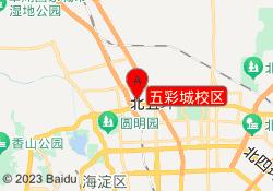 北京童程童美五彩城校区