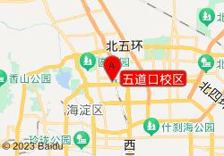 北京码高教育五道口校区