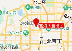 北京方引教育富海大厦校区