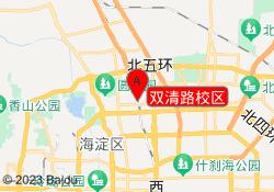 北京社科赛斯双清路校区