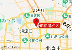 北京翰章教育知春路校区