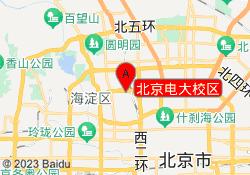 北京新航道英语北京电大校区