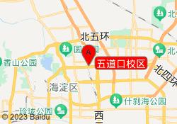 北京环球雅思五道口校区