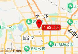 北京市星城街舞五道口店