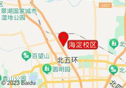 北京华清远见海淀校区