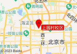 北京启航考研上园村校区