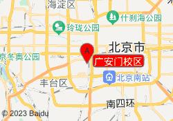 北京码高教育广安门校区