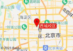北京启航考研西城校区