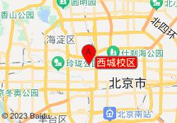 北京龙文教育西城校区