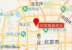 北京启航考研学院南路校区