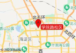 北京启航考研学院路校区