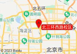 北京启航考研北三环西路校区