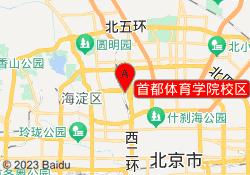 北京东方启明星首都体育学院校区