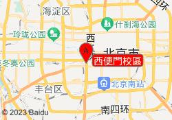 北京京譽教育西便門校區