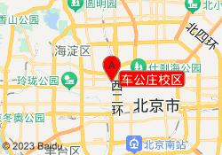 北京优胜教育培训车公庄校区
