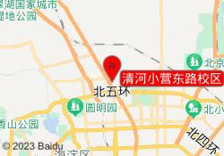 北京启航考研清河小营东路校区
