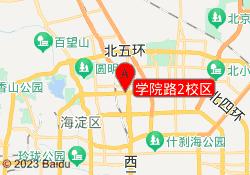 北京启航考研学院路2校区