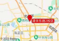 北京启航考研清华东路2校区