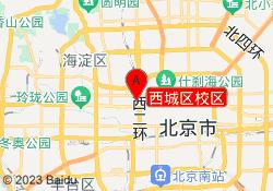 北京立米教育西城区校区
