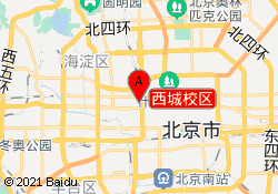北京大立教育培训中心西城校区