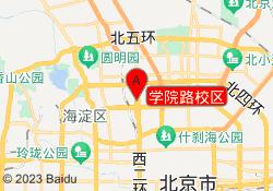 北京新文达中小学辅导学院路校区