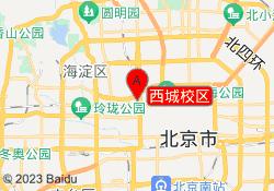 北京樱花国际教育西城校区