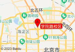 北京新文达教育学院路校区