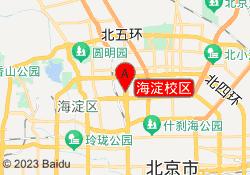 北京文都考研海淀校区