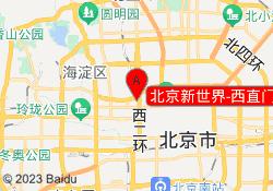 北京新世界北京新世界-西直门校区