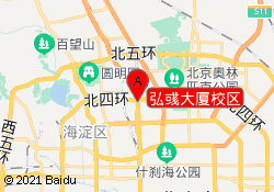 北京新航道英语弘彧大厦校区