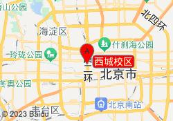 北京启德考培西城校区