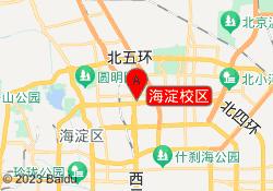 北京启航考研海淀校区