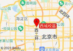 北京達內教育西城校區