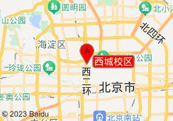 北京达内教育西城校区