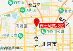 北京启航考研西土城路校区