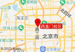 北京码高教育西直门校区