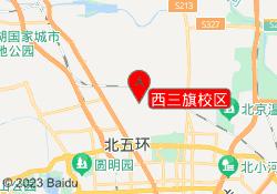 北京东方启明星西三旗校区