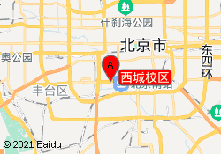 北京精锐教育西城校区