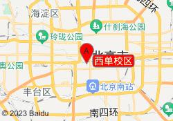 北京史蒂夫教育西单校区