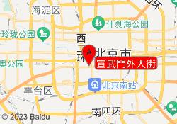北京京譽教育宣武門外大街